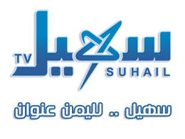Suhail TV تلفزيون قناة سهيل